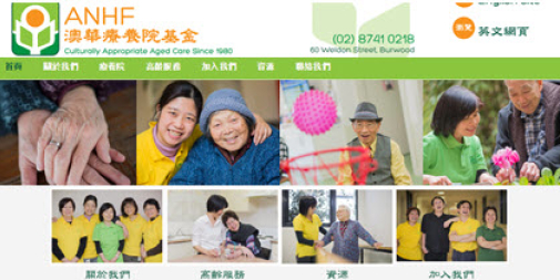 Website Design- Australian Nursing Home Foundation – Chinese Site